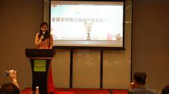 村网通首届全国新型职业农民培训研讨会圆满结束