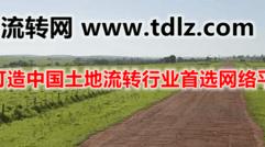 土地流转网(www.tdlz.com)简介