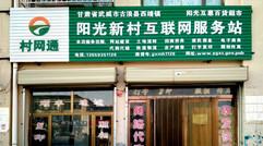 村网通村级实体服务站解读,农村创业新选择