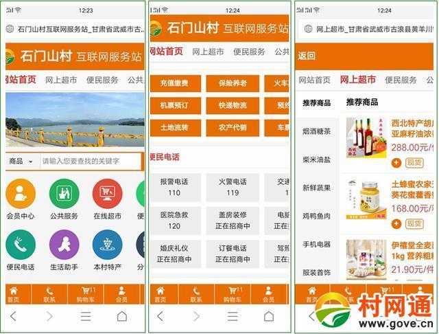 村网通村级互联网服务站系统《易村客》正式上线