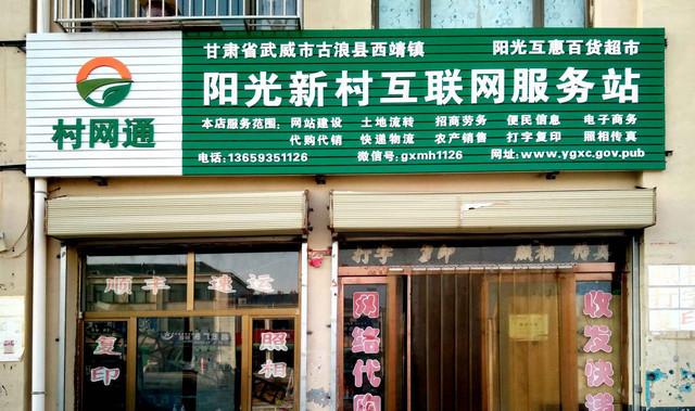村级服务站3.jpg