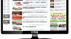 农村资讯平台——村头号