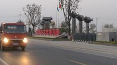 中国栆文化博览园欢迎您!