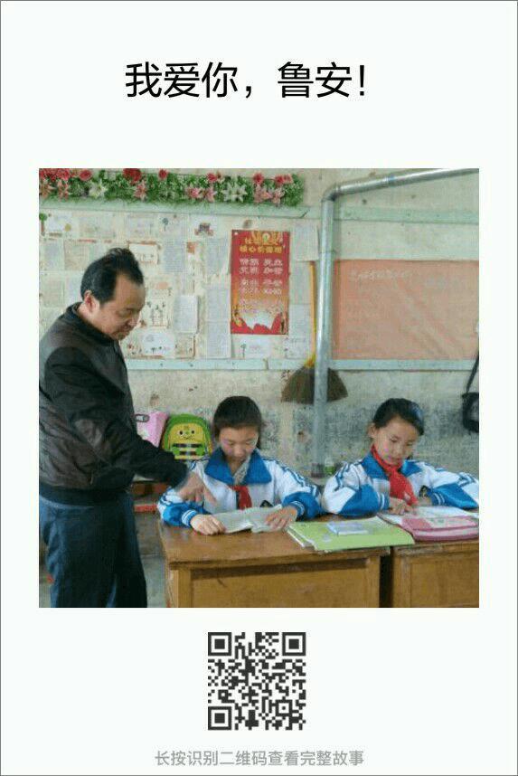 中国陕西 精彩鲁安