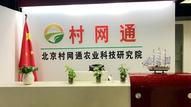 村网通 中国农村网站自助建站管理平台   APP下载