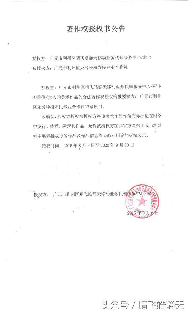 晴飞皓静天著作权授权给广元市龙源合作社独家使用公告