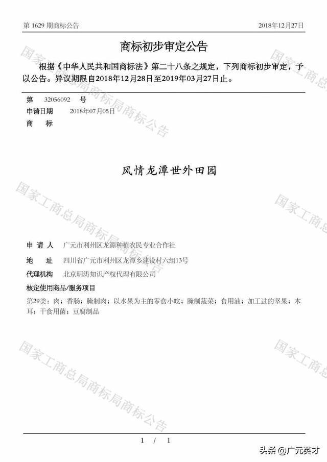 风情龙潭世外田园29类商标初步审定公示