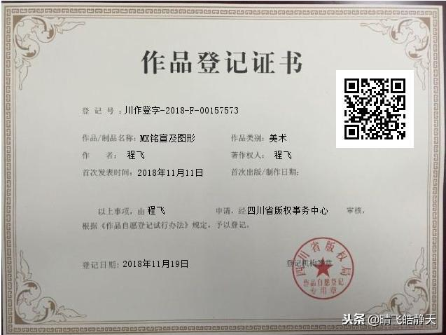 晴飞皓静天旗下作品:MX铭宣及图形2018年11月19日审核通过公示