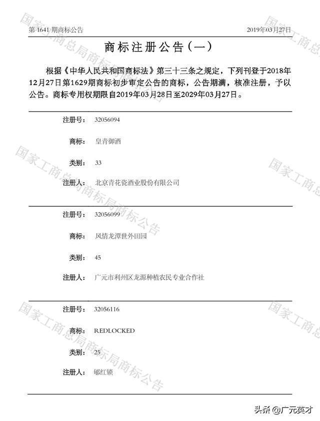 风情龙潭世外田园45类商标专用权注册成功