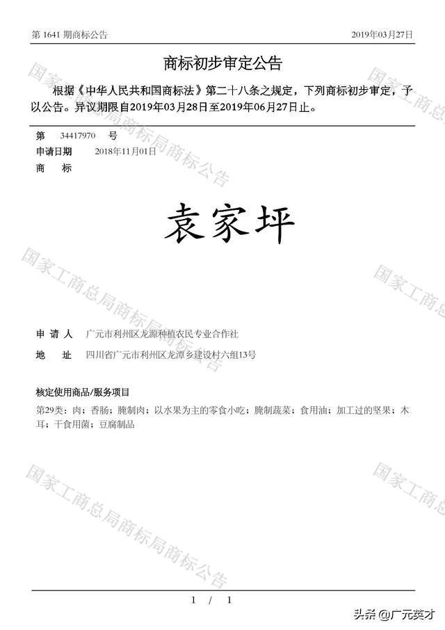 袁家坪29类商标初步审定