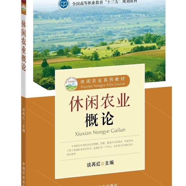 休闲农业和乡村旅游