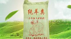 内蒙古散装发酵羊粪