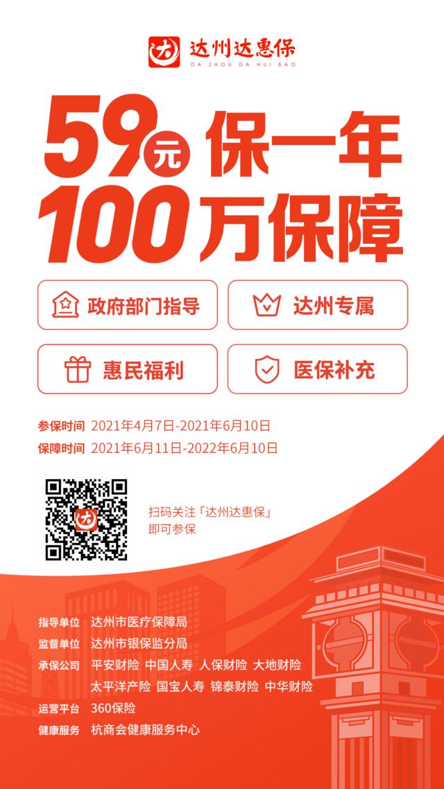 达惠保-中国人寿渠县-1.png