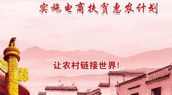 村网通宣传广告模板