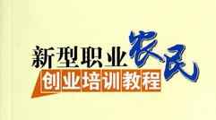 村网通新型职业农民培训中心