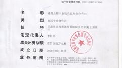 定西锦丰农业开发有限公司发展历程