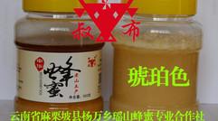 500克装琥珀色(乳白色)蜂蜜