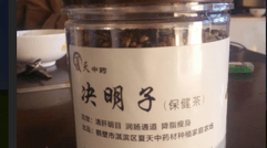 新决明子保健茶在本农场研制生产