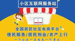 小区港社区电商系统www.xqg.cn