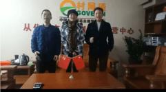 广东省村网通2019跨年誓言——2019勇往直前!