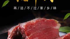 """平凉红牛之""""腊牛肉"""""""
