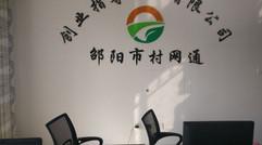 邵阳市村网通创业指导服务有限公司欢迎您