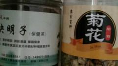 决明子保健茶