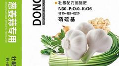河北佳禾源肥料~葱姜蒜系列肥