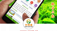 农网通www.alinnn.com农业公司合作社免费入住