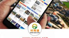中国农村招商网www.nczsw.com