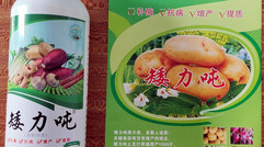 河北佳禾源~块茎作物增产优秀产品(矮力吨)