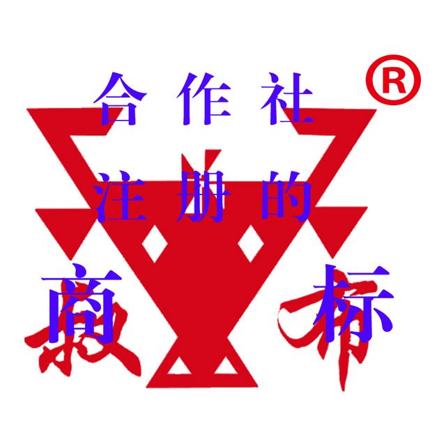 合作社注册的商标.jpg
