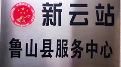 新云站鲁山县服务中心