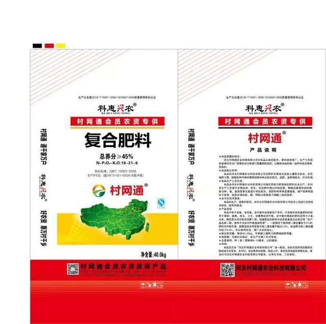 村网通农肥.JPG