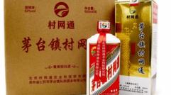 茅台镇村网通贵宾酒/黄金装