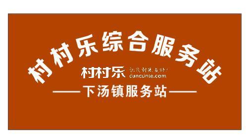 村村乐背景墙电子版.jpg