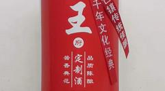 定制酒------贵州茅台镇酱香型白酒