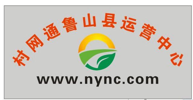 村网通背景墙电子版.jpg