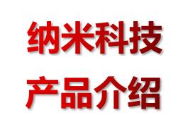 纳米科技产品介绍.png