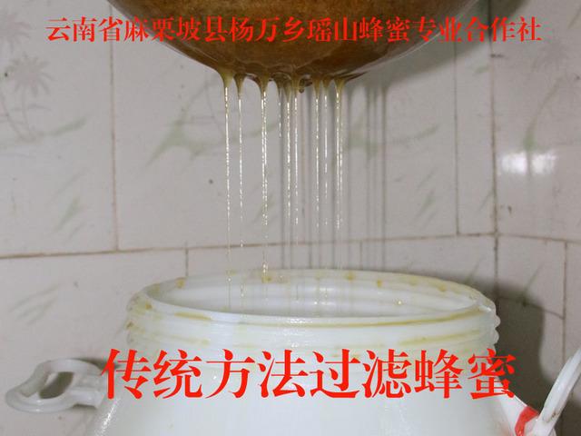 传统方法过滤蜂蜜4.jpg