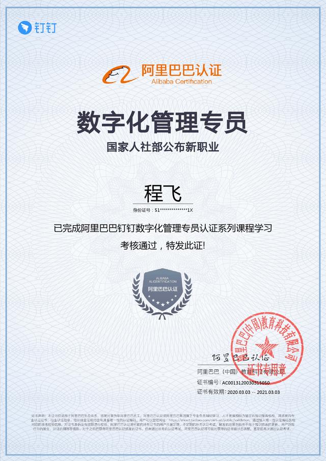 程飞数字化管理专员认证2020年证书公示QQ图片20200323141103.png