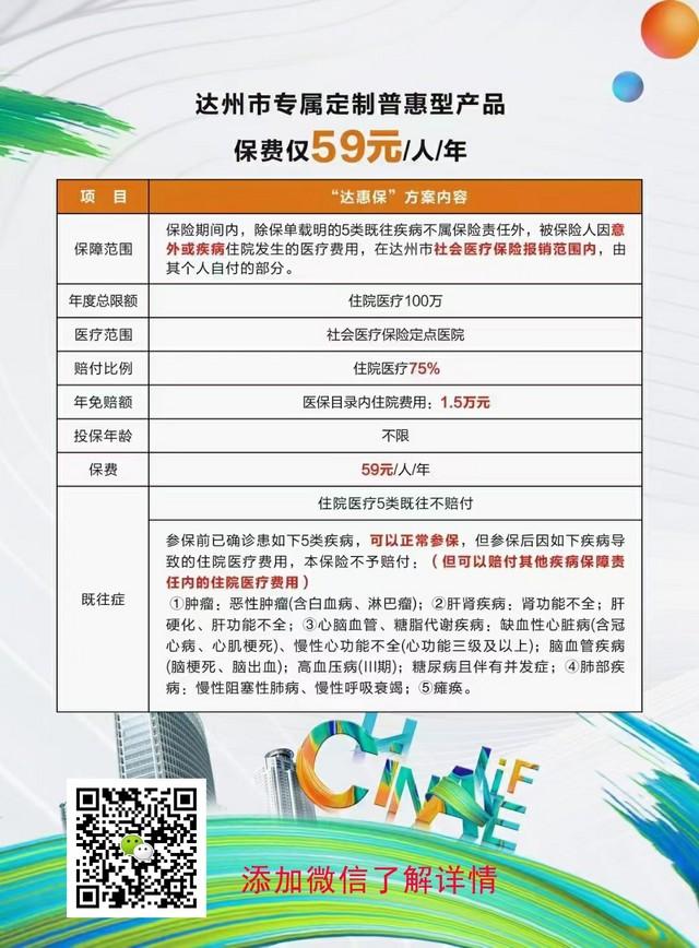 达惠保-中国人寿渠县-2.3.jpg